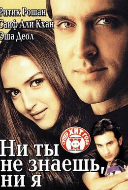 Постер фильма Ни ты не знаешь, ни я (2002)
