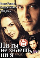 Ни ты не знаешь, ни я (2002)