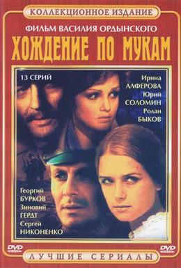Постер фильма Хождение по мукам (1977)