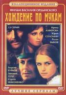 Хождение по мукам (1977)