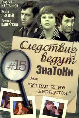Постер фильма Следствие ведут знатоки: Ушел и не вернулся (1980)