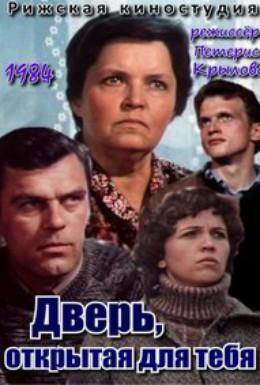 Постер фильма Дверь, открытая для тебя (1984)