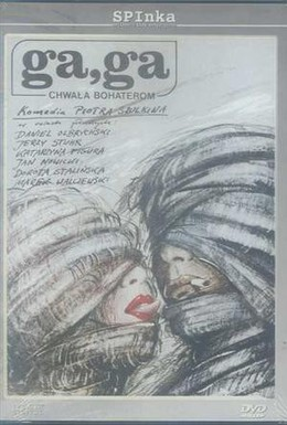 Постер фильма Га, Га – Слава героям (1986)