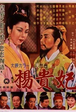 Постер фильма Принцесса Ян Гуй Фэй (1955)