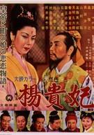 Принцесса Ян Гуй Фэй (1955)