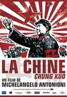 Китай (1973)