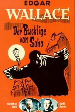 Постер фильма Горбун из Сохо (1966)