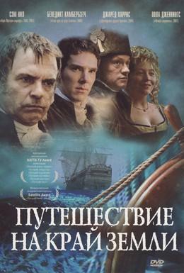 Постер фильма Путешествие на край Земли (2005)