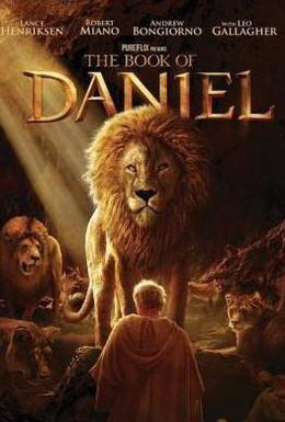 Постер фильма Книга Даниила (2013)