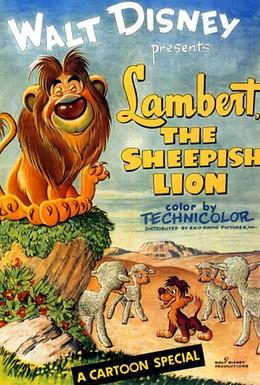 Постер фильма Кроткий лев (1952)
