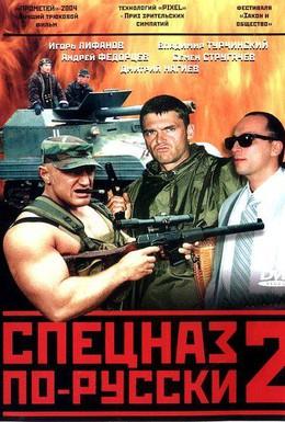 Постер фильма Спецназ по-русски 2 (2004)