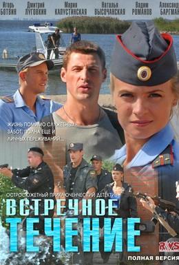 Постер фильма Встречное течение (2011)