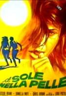 Солнце на коже (1971)
