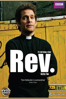 Постер фильма Преподобный (2010)
