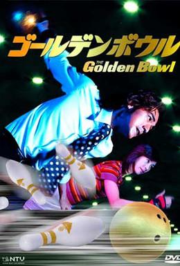 Постер фильма Золотой шар (2002)