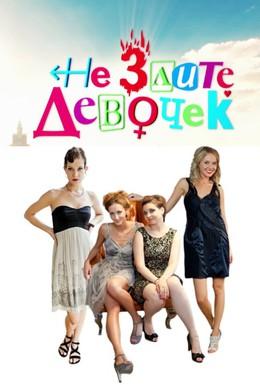 Постер фильма Не злите девочек (2013)