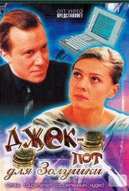 Постер фильма Джек-пот для Золушки (2004)