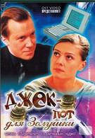 Джек-пот для Золушки (2004)