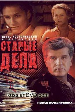 Постер фильма Старые дела (2006)