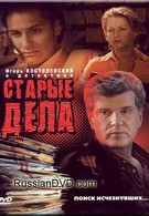 Старые дела (2006)