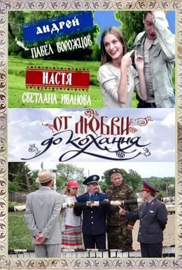 Постер фильма От любви до кохання (2008)