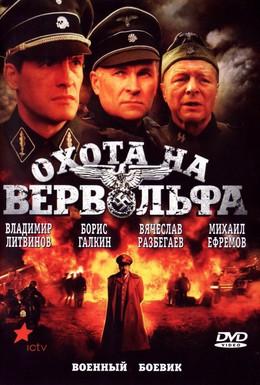 Постер фильма Охота на Вервольфа (2009)