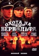 Охота на Вервольфа (2009)
