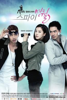Постер фильма Шпионка Мен-воль (2011)