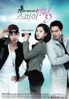 Шпионка Мен-воль (2011)