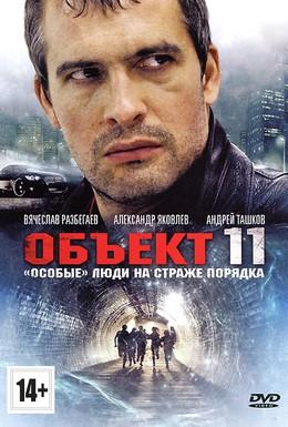 Постер фильма Объект 11 (2011)