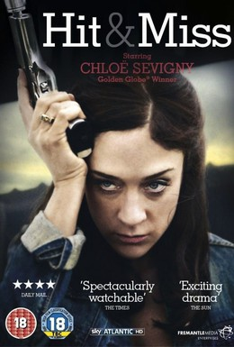 Постер фильма Мимо цели (2012)