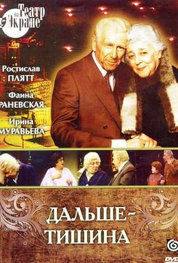 Постер фильма Дальше – тишина (1978)