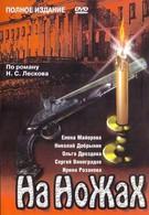 На ножах (1998)