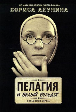 Постер фильма Пелагия и белый бульдог (2009)