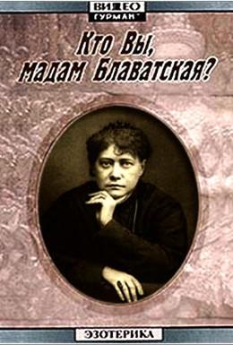 Постер фильма Кто Вы, мадам Блаватская? (1991)