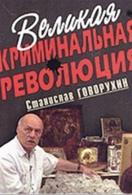 Постер фильма Великая криминальная революция (1994)
