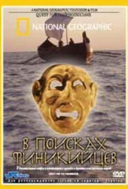 Постер фильма В поисках финикийцев (2004)