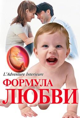 Постер фильма Формула любви: От первого поцелуя до рождения ребенка (2005)