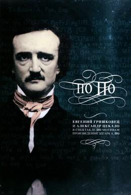 Постер фильма Евгений Гришковец: По По (2007)