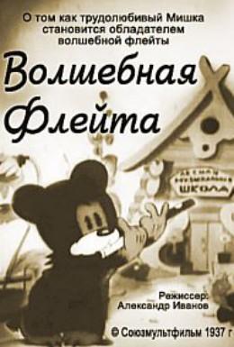 Постер фильма Волшебная флейта (1937)