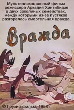 Постер фильма Вражда (1959)