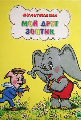 Постер фильма Мой друг зонтик (1982)
