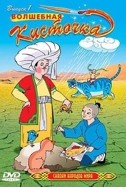 Постер фильма Сказки народов мира (2000)
