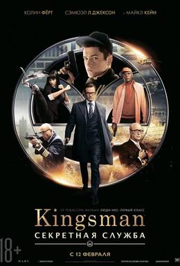 Постер фильма Kingsman: Секретная служба (2014)
