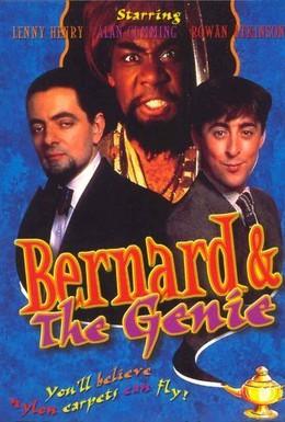 Постер фильма Бернард и джинн (1991)