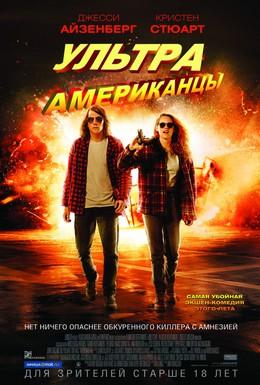 Постер фильма Ультраамериканцы (2015)