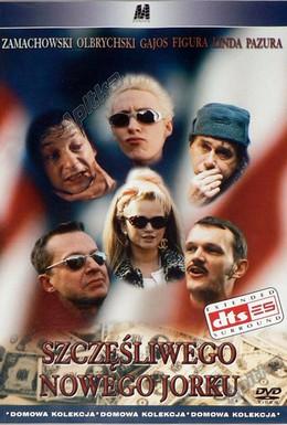 Постер фильма С Новым Йорком! (1997)