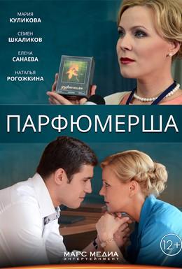 Постер фильма Парфюмерша (2013)