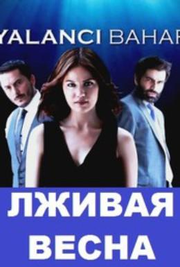 Постер фильма Лживая весна (2011)