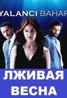 Лживая весна (2011)
